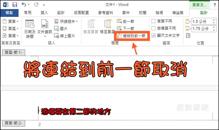 word第一頁不要頁碼教學3