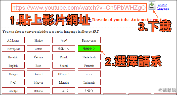 youtube字幕下載教學12