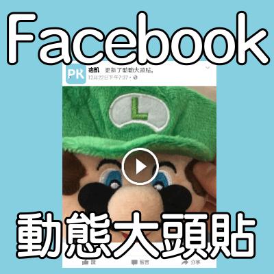 Facebook推出最新《動動大頭貼》功能!影片也能變成大頭照