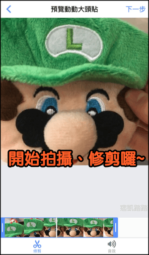 Facebook動動大頭貼2