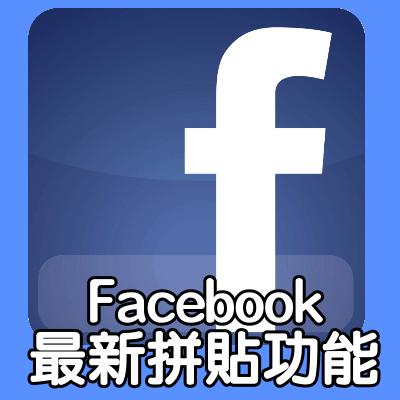 Facebook拼貼-新功能!組合多張照片、影片製作成投影片。