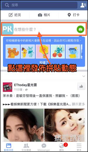 Facebook拼貼1