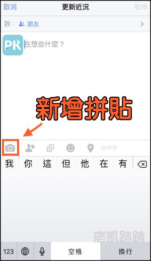 Facebook拼貼2
