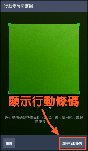 LINE QRcode產生教學3