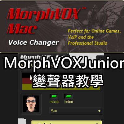 MorphVOX Junior變音器軟體使用教學,安裝設定、回音關閉等功能。