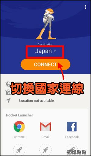 Rocket VPN教學1