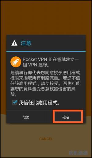 Rocket VPN教學3
