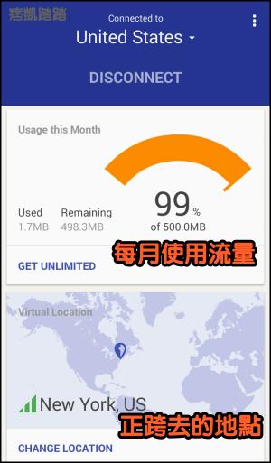 Rocket VPN教學7_