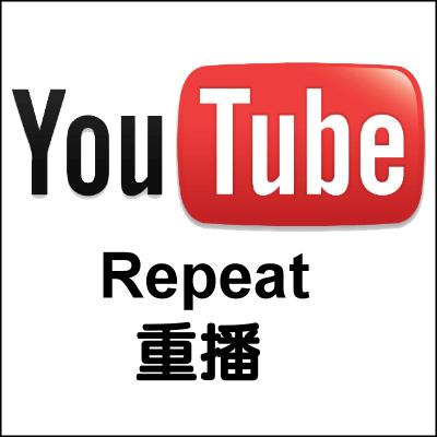 【免安裝】YouTube自動循環播放、重播歌曲!播放清單Repeat的教學。
