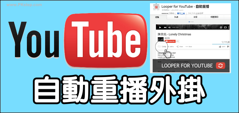 YouTube《影片自動重播》Chrome外掛安裝、Firefox擴充功能下載。