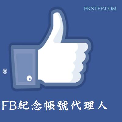 設定《Facebook紀念帳號代理人》指定朋友接管你的臉書遺產!