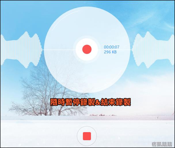 免費線上錄音軟體3