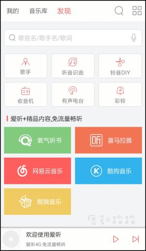 愛聽4G聽音樂App2
