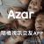 Azar視訊交友App