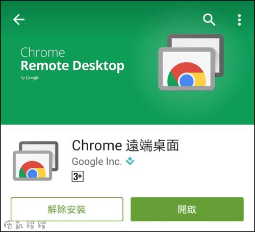 Chrome遠端桌面外掛1