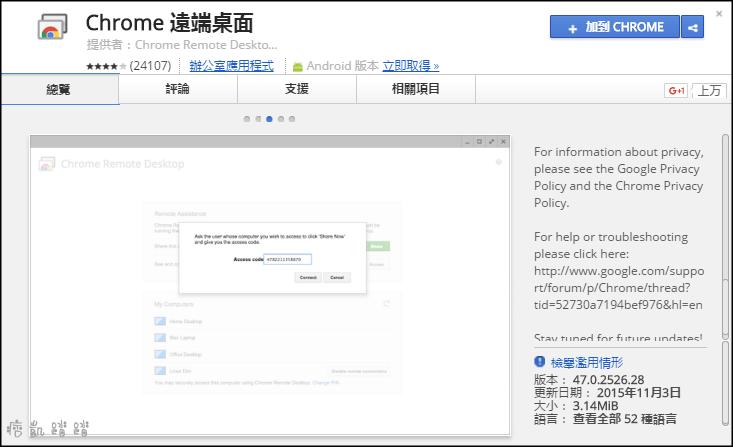 Chrome遠端桌面外掛2