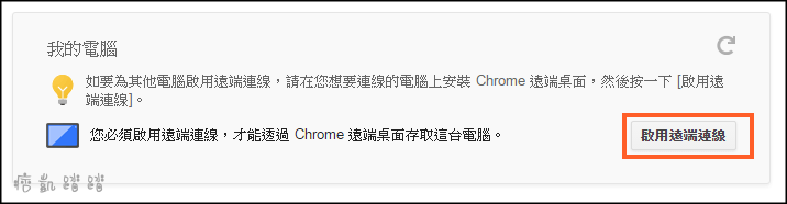Chrome遠端桌面教學3