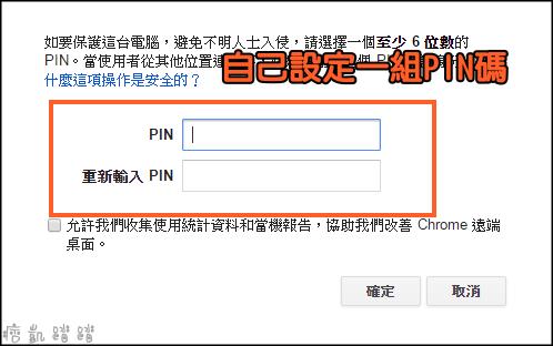 Chrome遠端桌面教學4