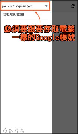 Chrome遠端桌面教學7