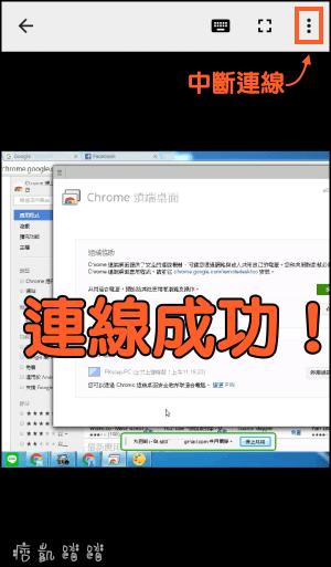 Chrome遠端桌面教學9