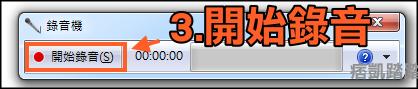 Google翻譯錄音教學3_