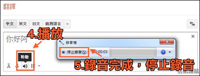 Google翻譯錄音教學4_