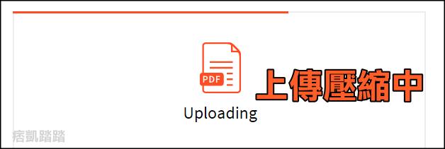 PDF線上壓縮2_