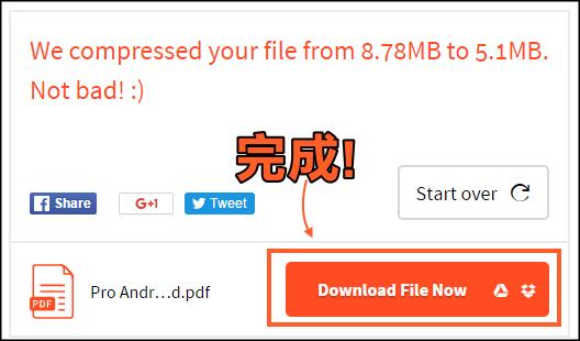 PDF線上壓縮3
