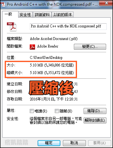 PDF線上壓縮5