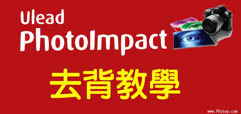 Photoimpact tech