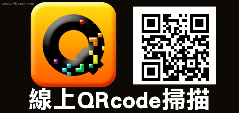 Qrcode reader online