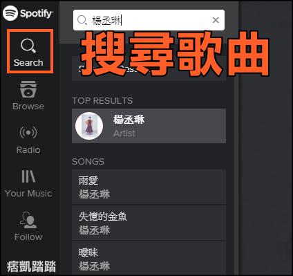 Spotify免費聽音樂1