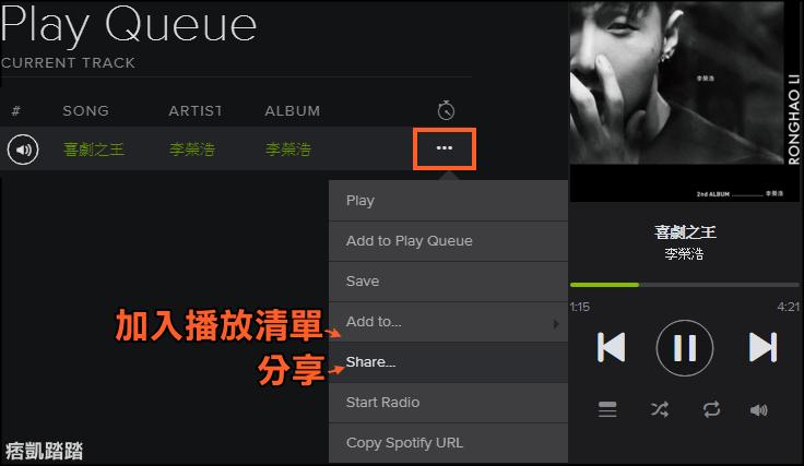 Spotify免費聽音樂3
