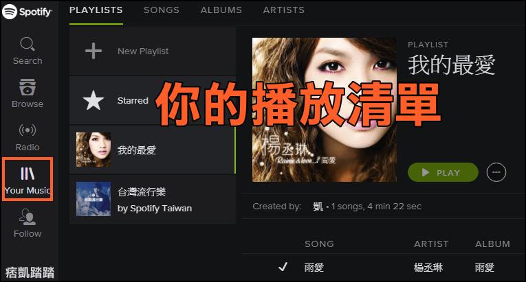 Spotify免費聽音樂4