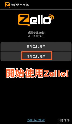 Zello對講機APP3