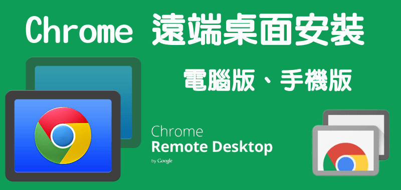 chrome remote desktopdownload