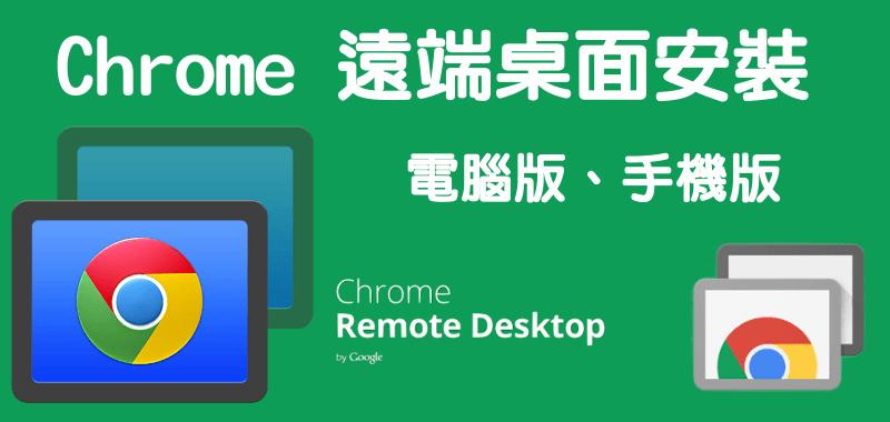 【下載】Chrome遠端桌面Windows、Mac、iOS、Android(電腦版、手機App版)