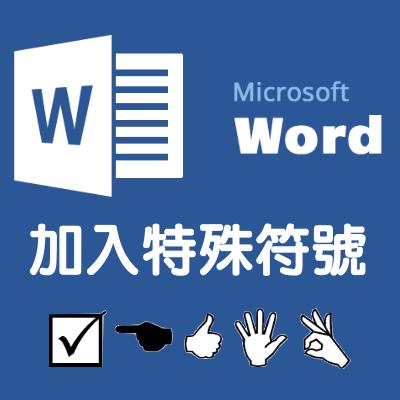 【教學】怎麼在Word輸入『打勾框』符號!?加入特殊字元代碼