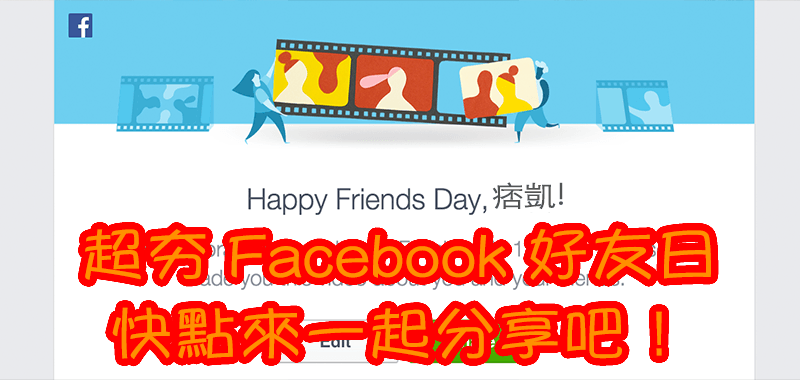 臉書好友日Happy-Friends-Day