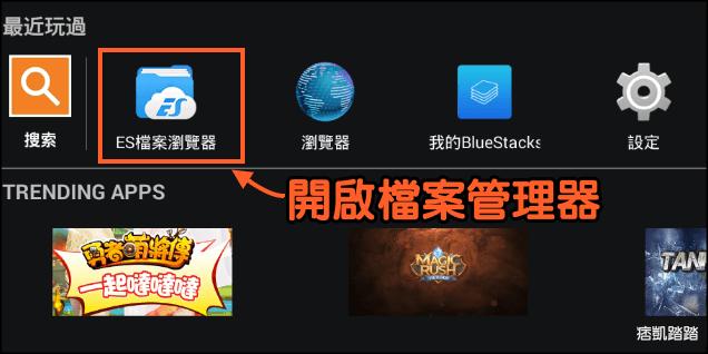 BlueStacks檔案共用教學1