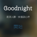 Goodnight APP找人聊天