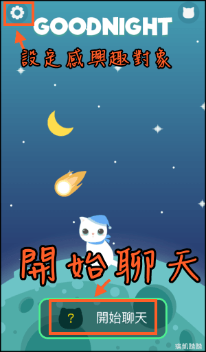 Goodnight APP找人聊天3