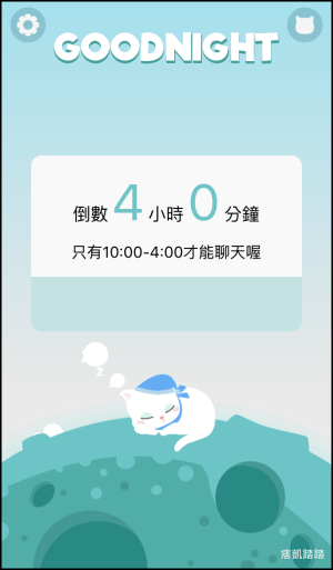 Goodnight APP找人聊天7