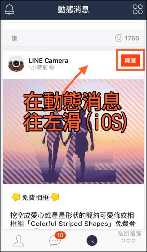 LINE動態消息設定7