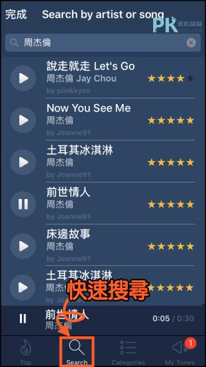 Ringtones_自製鈴聲App3_