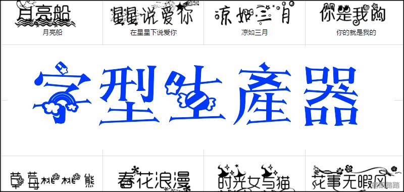 線上《字體產生器》特殊藝術字、書法、草書、可愛花文字、POP字型轉換