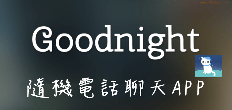 【電話交友App】Goodnight隨機語音聊天,在夜深人靜認識新朋友吧!(Android、iOS)