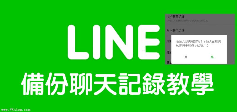 linebackup