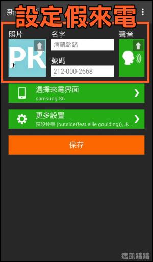 假來電App_Android1