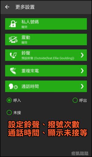 假來電App_Android2